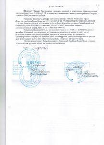 delo-5-59-krym-01