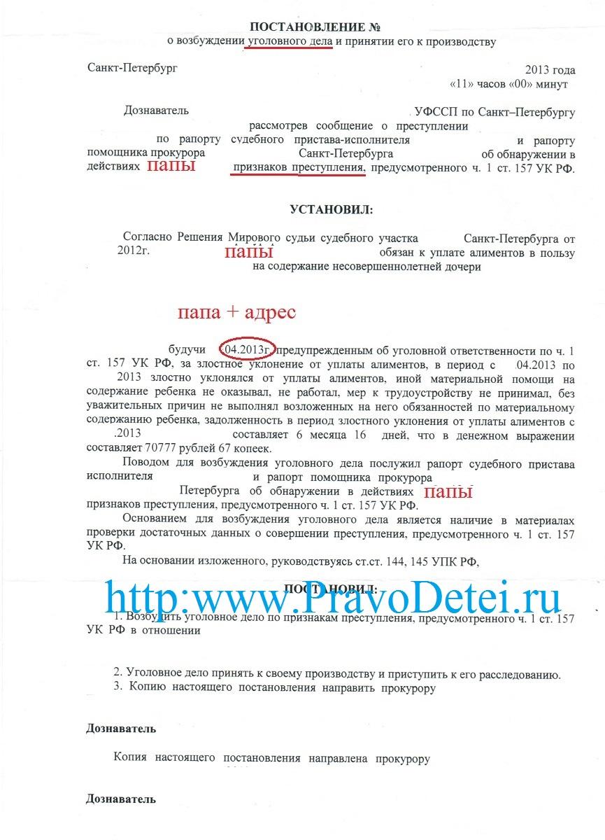 Статья 157 УК РФ Злостное уклонение от уплаты