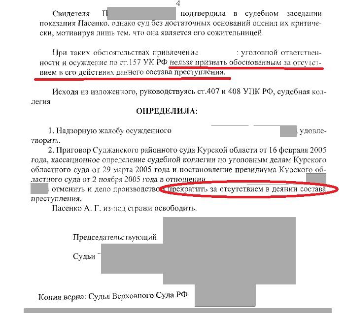 Отказ в возбуждении уголовного дела по ст.312 ук рф