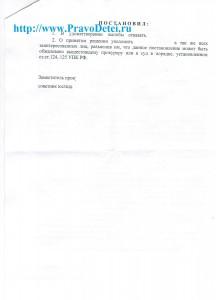 prokuratyra123-001