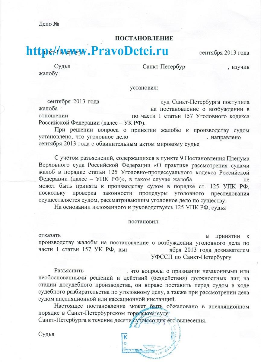 Статья 315 уголовного кодекса российской федерации