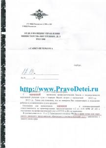 inspektorpodelamnesov001