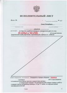 ispolnitelnyilist_001