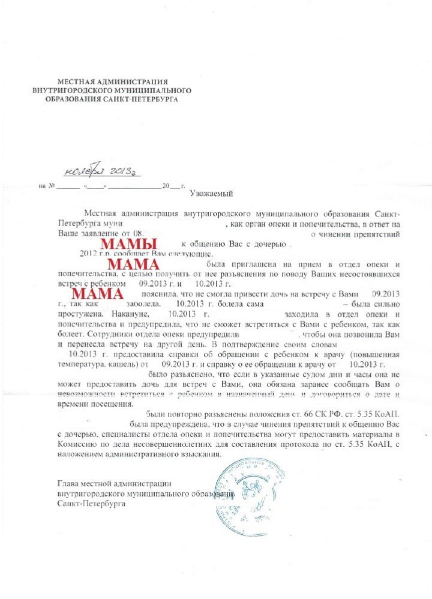 PravoDetei.ru * Просмотр темы - Опека МО Рыбацкое г. СПБ