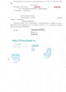 reshsud-ustanovl-001