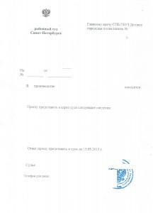 zapros-suda-0001