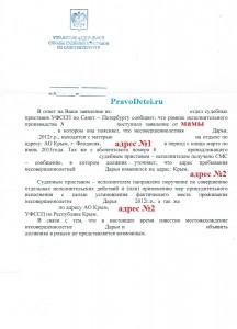 SPI-otvet-004