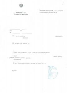 zapros-suda-0002