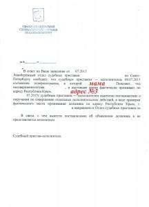 SPI-otvet-005