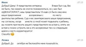 scrin0038