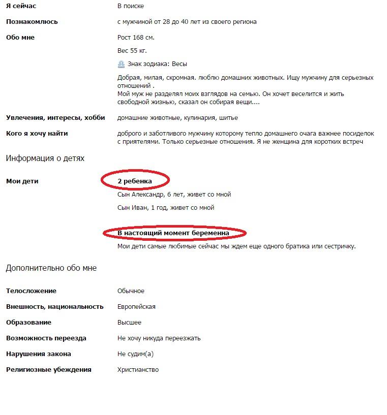Анкета для знакомства с деть черных марина васильевна 1984г г.пугачев знакомства