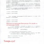 ugolovka-ddy26-feo